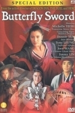 Butterfly and Sword (1993)