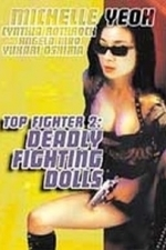 Top Fighter 2: Deadly Fighting Dolls (2005)