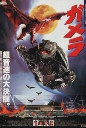 Gamera: Guardian of the Universe (1995)